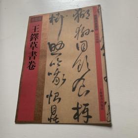館藏國寶墨跡:王鐸草書卷