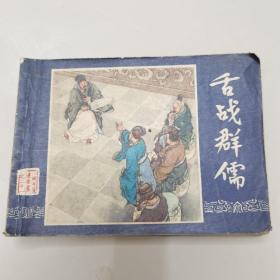 舌战群儒---三国演义之二十一(双79)