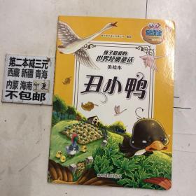 丑小鸭(美绘本)——孩子最爱的世界经典童话