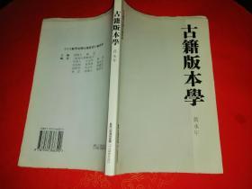 古籍版本学(毛边本)