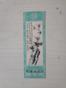 新华通讯社美术书签
