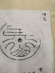 汉瓦拓,字是手写的(版心25.5 X 19.5)