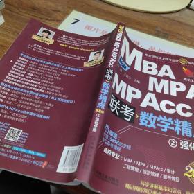 2019精点教材 MBA、MPA、MPAcc管理类联考 数学精点 第8版  书角破损