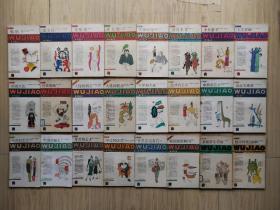五角丛书 (50本不重复)合售