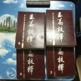 玉篇校释 2、4、5、6   共 4册合售  精装本  馆藏本  详情阅图 介意者慎拍