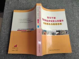 领导干部预防和处置突发公共事件实用指南与案例分析(上册)