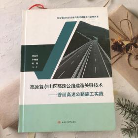高原复杂山区高速公路建造关键技术:香丽高速公路施工实践