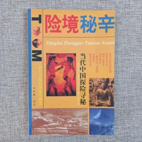 险境秘辛: 当代中国探险寻秘