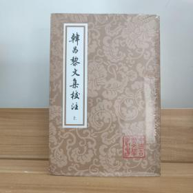 韩昌黎文集校注(全二册)(平)(中国古典文学丛书)