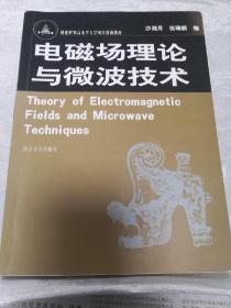 电磁场理论与微波技术