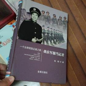 我在军报当记者 : 一个女将军的记者之路
