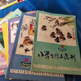 小学生作文选刊:1987年全年缺第7、第10,(共有十本合售)