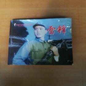 中国革命史百年影视全纪录:雷锋