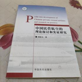 中国民营航空的理论探讨和实证研究