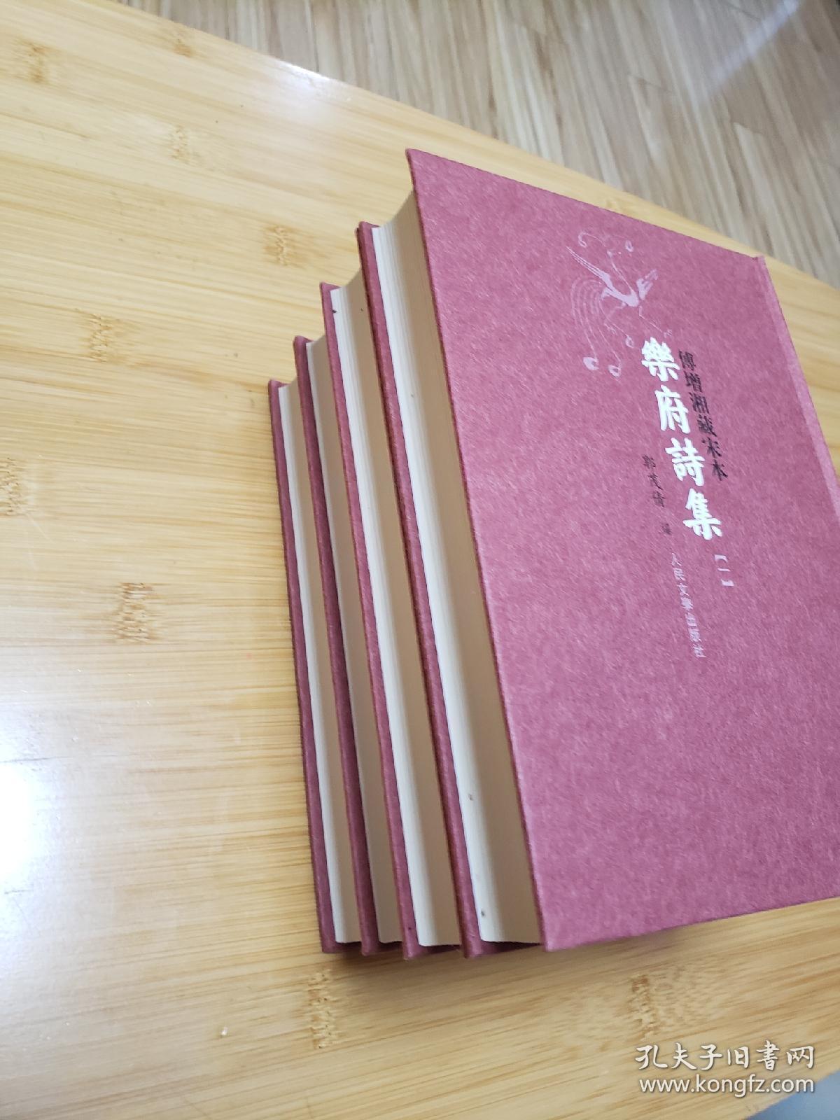【包邮】傅增湘藏宋本乐府诗集(全四册),精装一版一印 品上佳板挺无磕碰