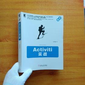 Activiti实战【书内有少量划线】
