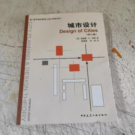 城市设计(修订版)(实物拍照)