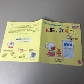 歪歪兔【不仅仅是安全】系列互动图画书:妈妈,我渴了(防止烫伤)