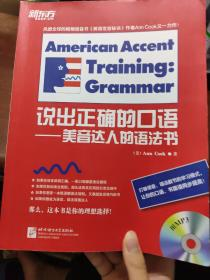 新东方 说出正确的口语 美音达人的语法书【带光盘】