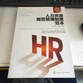 人力资源规范管理制度范本