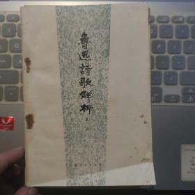 鲁迅诗歌解析(刘正强签名赠送给应锦襄)