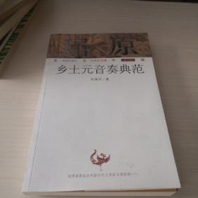 文化中国永恒的话题(第四辑)·屈原:乡土元音奏典范;1—6—1