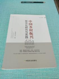 中国乡村振兴模块化研究与实践