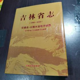 吉林省志(1986~2000)交通志•公路水运地方铁路【新】