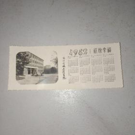 1982年西北电讯工学院照片式 书签