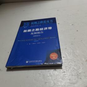 丝绸之路蓝皮书:丝绸之路经济带发展报告 (2021)  塑封未拆扫码上书