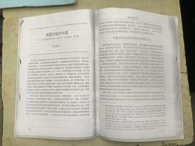 美国与现代中国——《中美关系史(1911——1950)》品析【复印件】