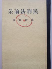 民刑法论丛《正版 精装》1973年《32开》