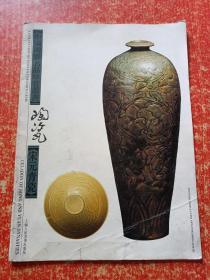 中国陶瓷名品珍赏丛书 陶瓷:宋元青瓷