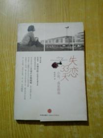 失恋33天:小说,或是指南