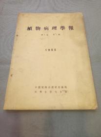 创刊号:植物病理学报(第1卷第1期  夏禹甸、林传光、朱凤美、裘维蕃、马宜生……等文章)