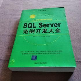 SQL Server范例开发大全