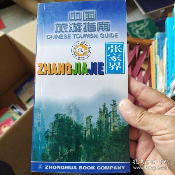 中国旅游指南  张家界