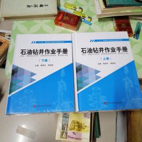 石油钻井作业手册(套装上下册)