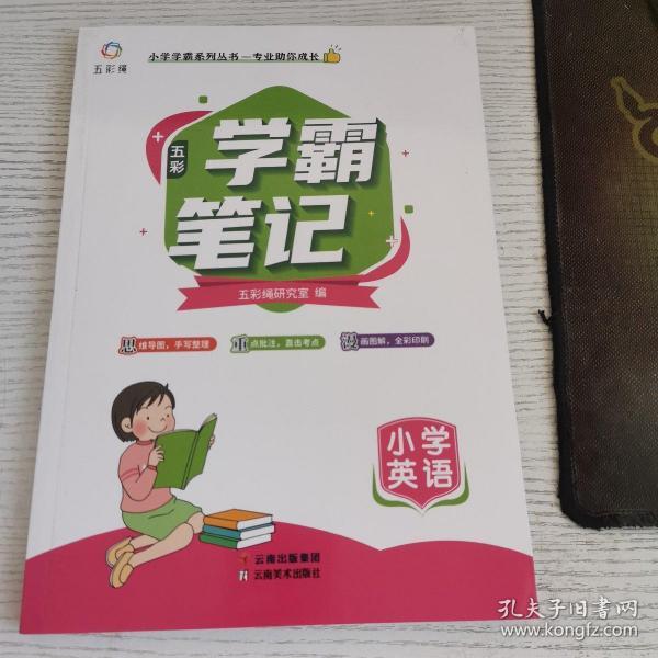 小学学霸系列丛书:小学英语五彩学霸笔记(赠送配套练习+参考答案)