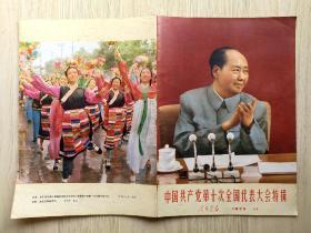 人民画报:中国共产党第十次全国代表大会特辑(1973.11)