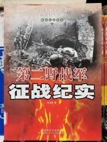 第二野战军征战纪实:解放军征战卷