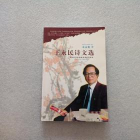 王永 民诗文选:纪念五笔字型发明25周年    王 永民签赠本