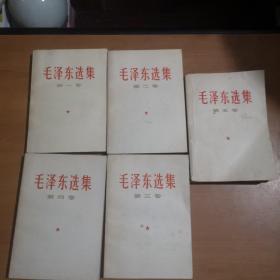 毛泽东选集(1一5卷)1966年7月改横排本1966年9月武汉1印