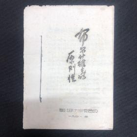 1949年华北联合大学【布尔什维克的原则性】