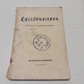 毛泽东文艺思想学习参考资料(批判四人帮有关反动文艺观点资料选编)