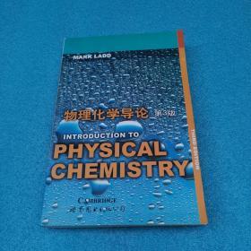 物理化学导论(第3版)