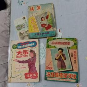 绒线编结法、绒线刺绣编结法、最新出版绒线编结法3本合售