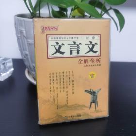 PASS掌中宝·初中文言文全解全析(人教版7至9年级)(第3次修订)(2013版)