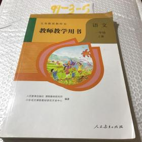 语文一年级上教师用书