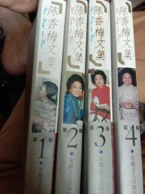 陈香梅文集(1一4)包邮
